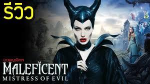 นางพญาปีศาจ Maleficent 2  ดินแดนแห่งเวทมนตร์