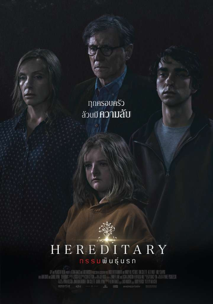 หนัง HEREDITARY กรรมพันธุ์นรก สำหรับใครที่เป็นคอหนังสยองขวัญ