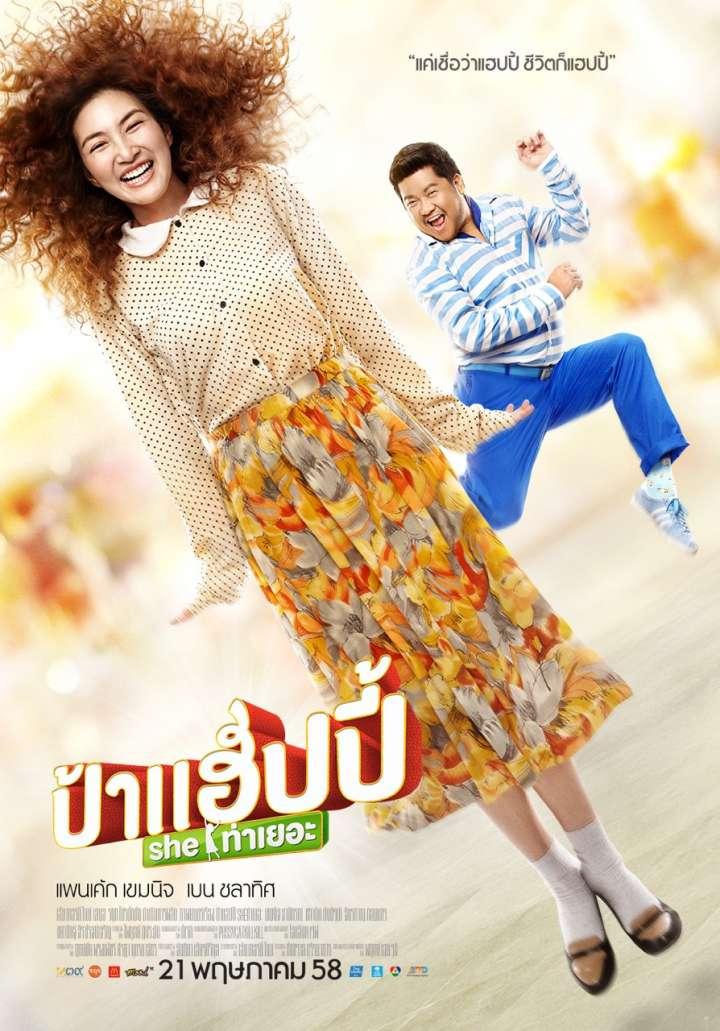 หนังตลกไทย ใครสายฮา ควรมาดูเรื่องนี้ ป้าแฮปปี้ ชีท่าเยอะ