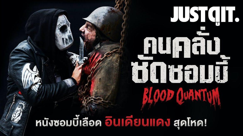 Blood Quantum หนังซอมบี้ โหดแนวใหม่