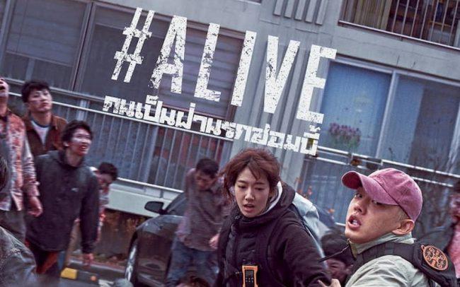 รีวิว Alive (2020) หนังซอมบี้