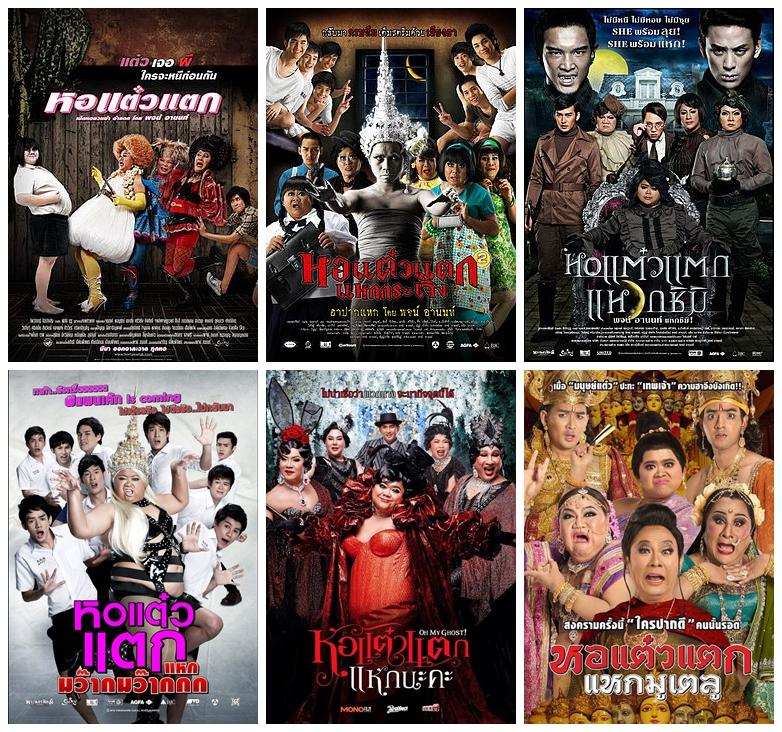 หอแต๋วแตก  5 เรื่องหนังไทยสนุกและเป็นหนังที่ดูแล้วไม่เครียด