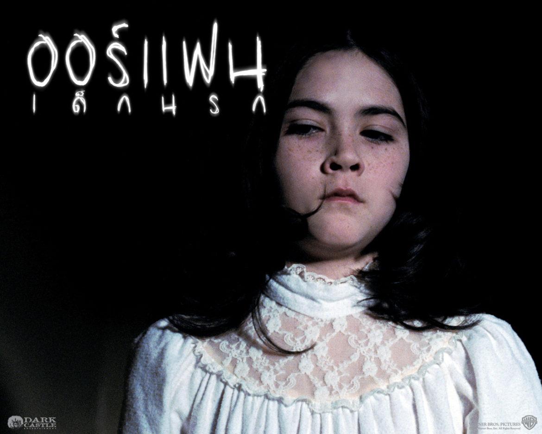 ออร์แฟน เด็กนรก (Orphan)  ปีศาจในร่างเด็กสาวที่มีชื่อว่า เอส เธอร์