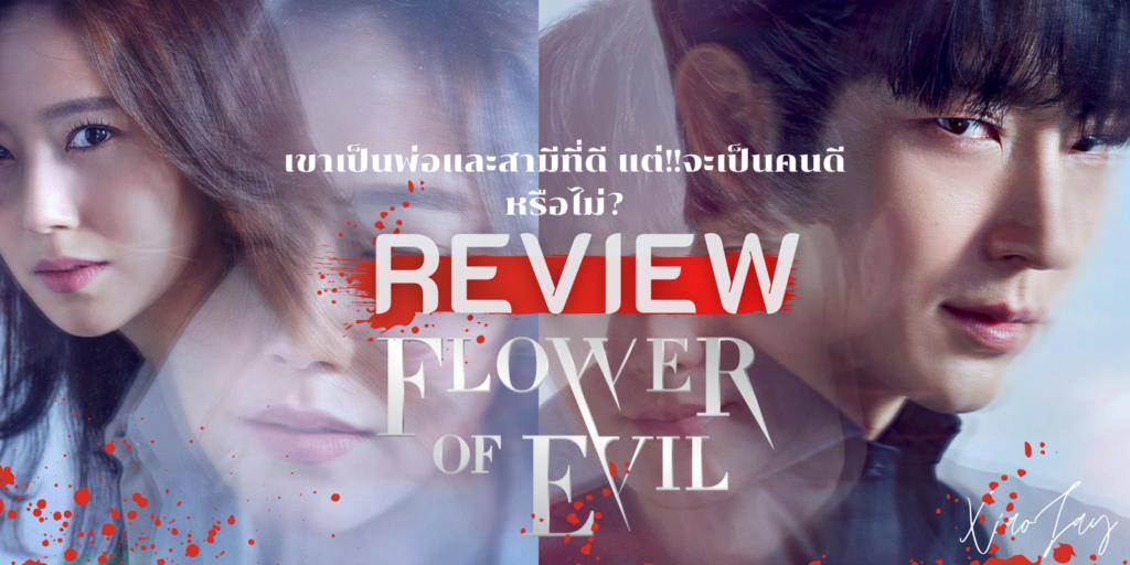 Flower of Evil 1