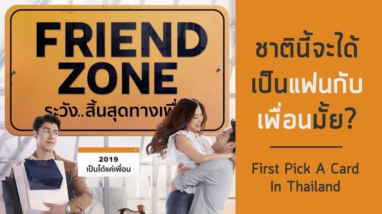 หนัง FRIEND ZONE ระวัง…สิ้นสุดทางเพื่อน หนังน้ำดีน่าดูสำหรับคนแอบรักเพื่อน!