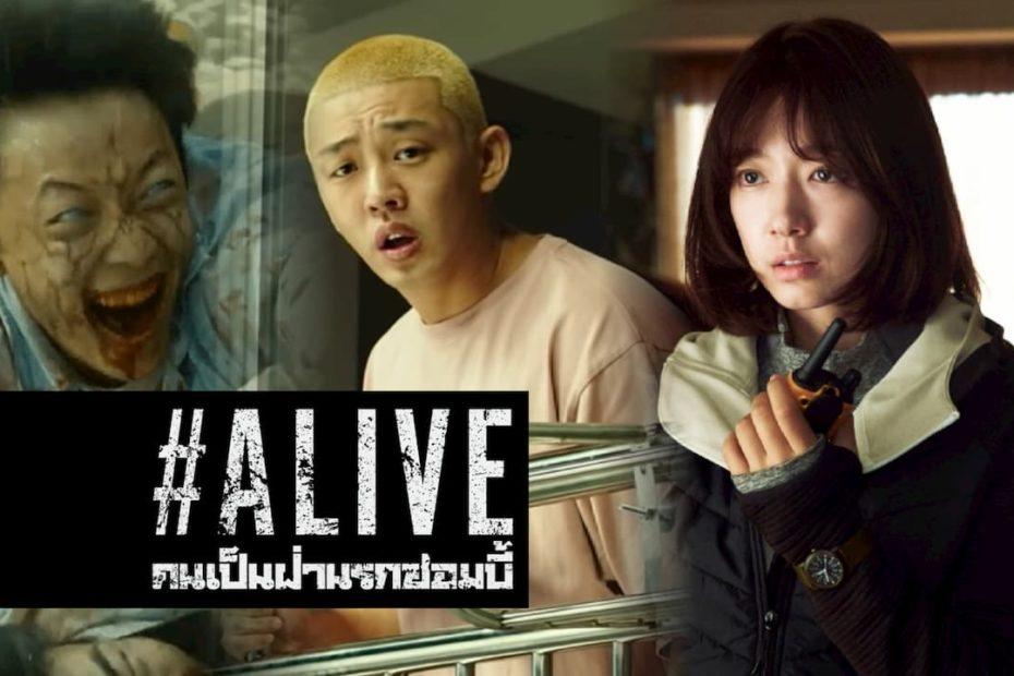 รีวิว Alive (2020) หนังซอมบี้เกาหลีบุกเมืองแนว Survival เอาใจคอหนังซอมบี้กันสุดๆ