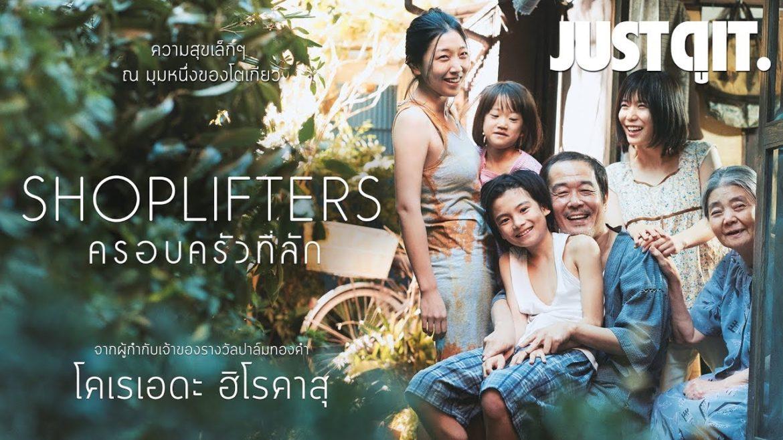 ภาพยนต์แนว Drama เรื่องราวของครอบครัวหัวขโมย ภาพยนต์ที่มีชื่อว่า Shoplifters ครอบครัวที่ลัก