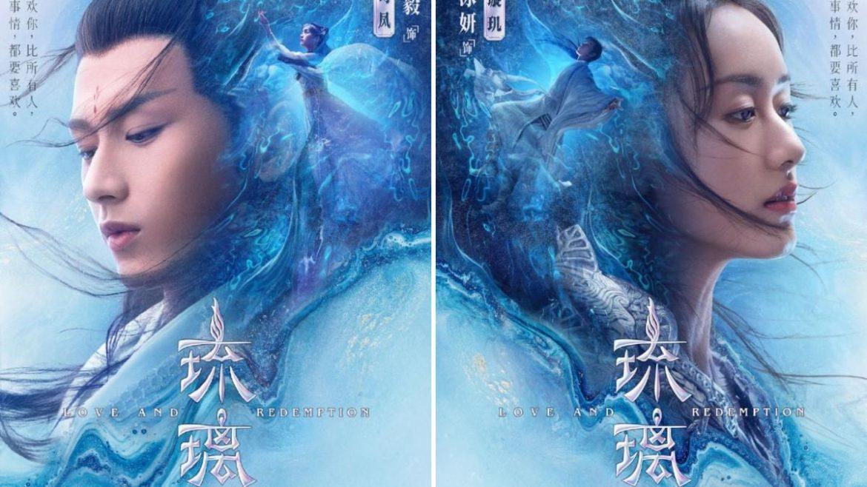 คอซีรีส์สายสุดแค้นแสนรักต้องทางนี้ กับ ซีรีส์จีนปลดผนึกหัวใจ Love And Redemption (2020)
