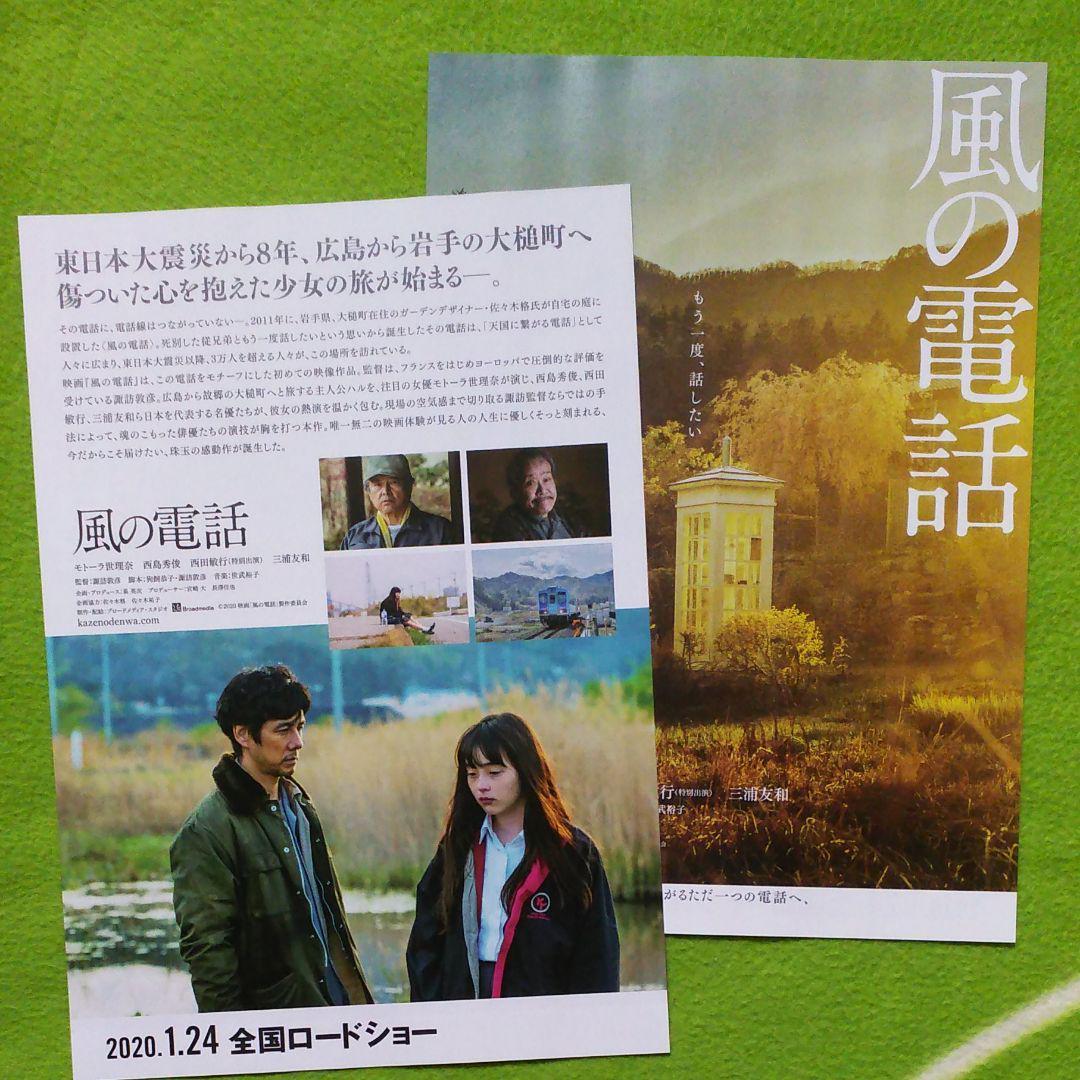 แนะนำภาพยนตร์ญี่ปุ่น The Phone of the Wind  風の電話คอหนังญี่ปุ่นไม่ควรพลาด