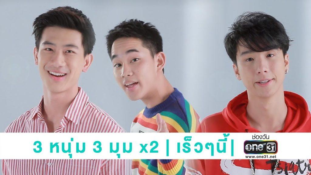 สามหนุ่มสามมุม x 2 ของบ้านชายโสดทั้ง 6
