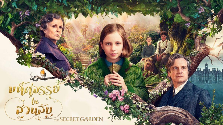 ทีมสร้าง Harry Potter สู่ The Secret Garden มหัศจรรย์ในสวนลับ ความตื่นตาตื่นใจอีกครั้ง