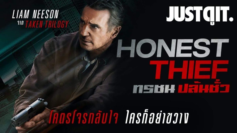 """เลียม นีสัน กลับมาสวมวัญญาณแอคชันสตาร์ในผลงานฟอร์มยักษ์ """"Honest Thief"""""""