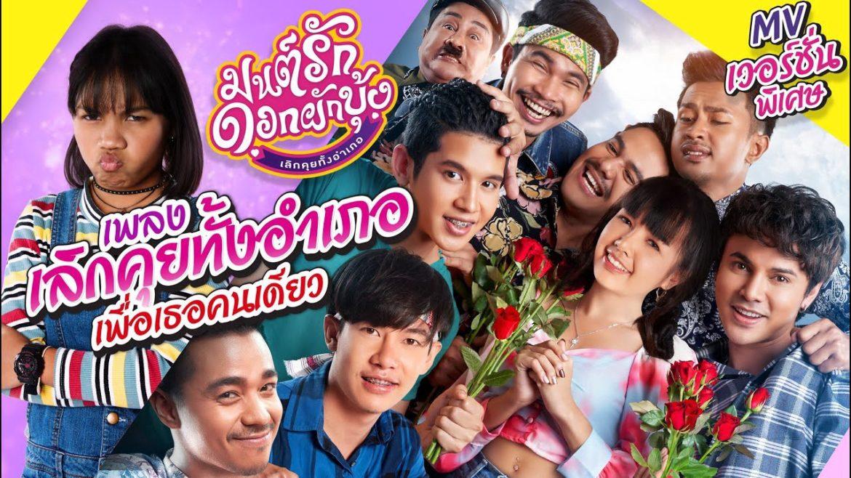 รีวิว มนต์รักดอกผักบุ้ง เลิกคุยทั้งอำเภอ หนังอารมณ์ดี ที่ช่วยดำรงวัฒนธรรมของภาคใต้ของไทย