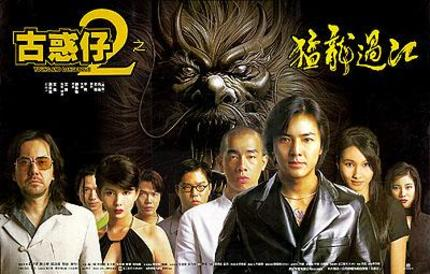 หนัง Young and Dangerous ภาค 2-ไก่ป่า