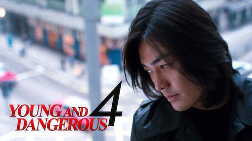 หนัง Young and Dangerous ภาค 4-เนื้อหาที่ดูสากลมากขึ้น