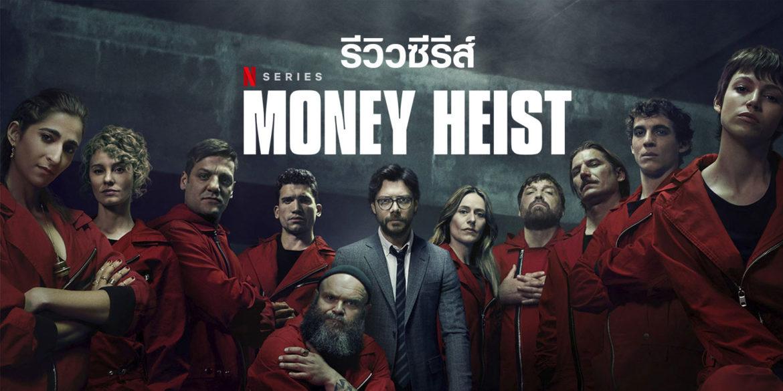 รีวิว Money Heist  การโจรกรรมครั้งยิ่งใหญ่แห่งศตวรรษ ที่ได้เห็นภาพหน้าจอสตรีมมิ่ง(Season 1-2)