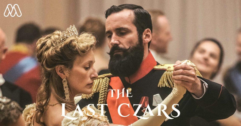 รีวิว The Last Czars พระเจ้าซาร์องค์สุดท้าย ซีรีส์ประวัติศาสตร์ชาติรัสเซีย