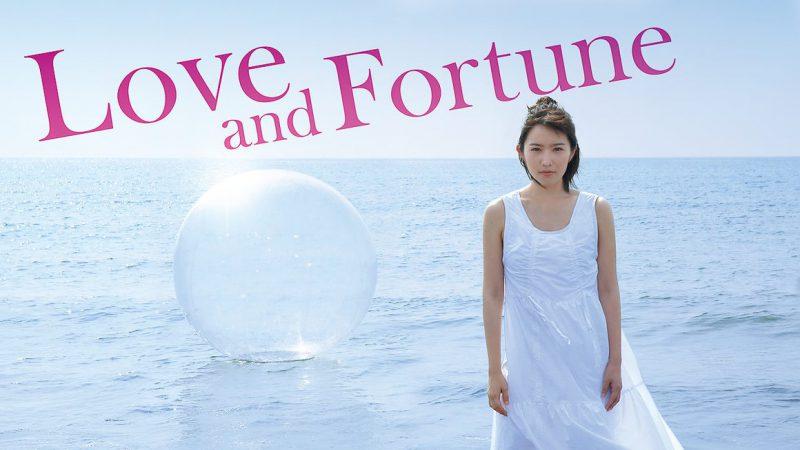 รีวิว Love And Fortune ลองเสี่ยงรัก ซีรีส์ญี่ปุ่นที่มีดีกว่าฉากวาบหวิว