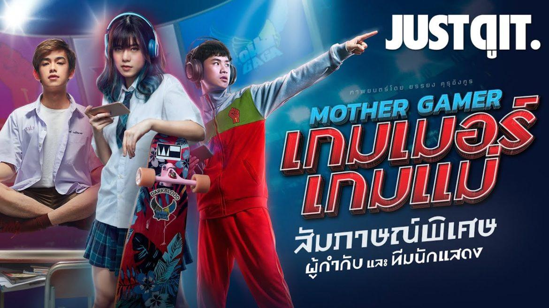 หนัง Mother Gamer เกมเมอร์เกมแม่ หนังใหม่สำหรับคอเกมไม่ควรพลาด