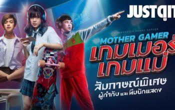 หนัง Mother Gamer เกมเมอร์เกมแม่