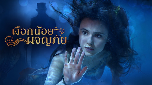 รีวิว The Little Mermaid