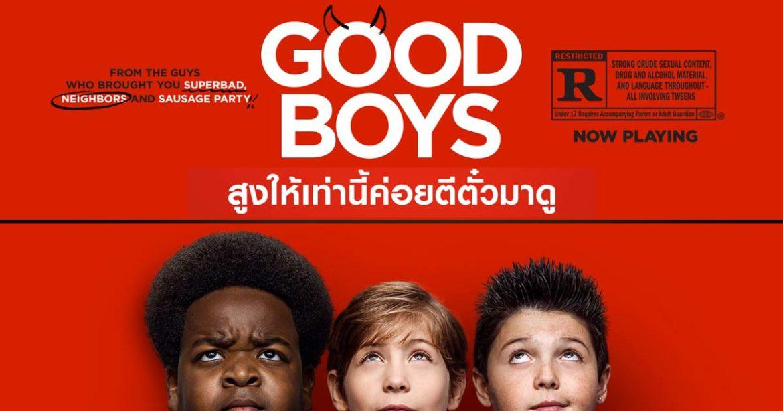 ย้อนกลับสู่วัยเด็กที่เรื่องอย่างว่าเป็นสิ่งที่น่าค้นหากับวีรกรรมสสดจะคิดได้อย่าง ภาพยนต์ Good Boys เด็กดีที่ไหน