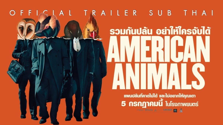 เด็กสุดเกรียนอย่าง หนัง American Animals แนว Comedy รวมกันปล้น อย่าให้ใครจับได้