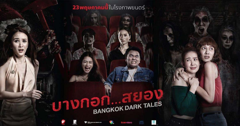 หนังผีไทยน่าดูผ่านเน็ตฟิก Bangkok Dark Tales บางกอก…สยอง บอกเล่าถึงความสยอง