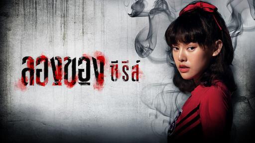 ยายกะลาตากะลี-ซีรีส์หนังผีไทย
