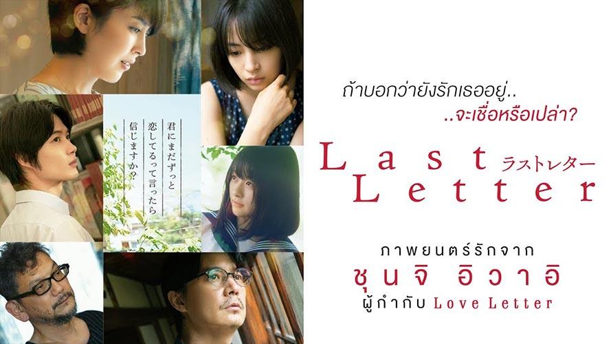 หนังรักน่าดูผลงานจากเน็ตฟิก Last Letter จดหมายฉบับสุดท้ายความรักที่ซับซ้อน