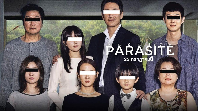 หนังสะท้อนสังคมของเกาหลี Parasite ชนชั้นปรสิต รับชมได้ทางเน็ตฟิก