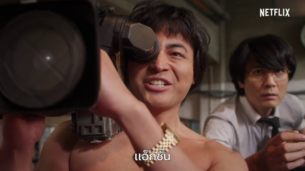 The Naked Director  โป๊ บ้า กล้า รวย