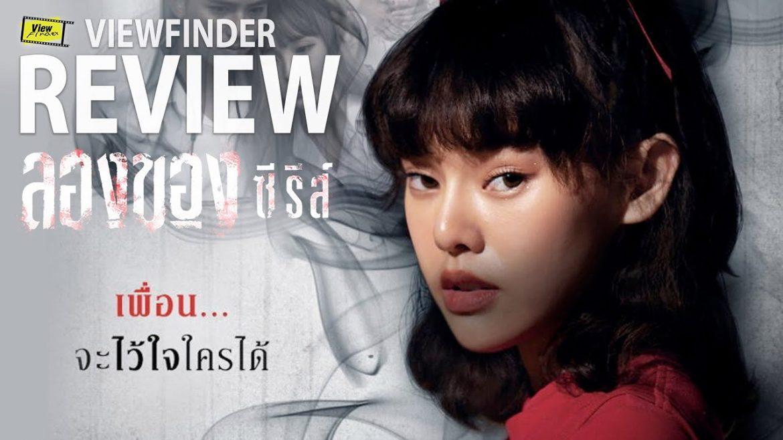 แนะนำเรื่องสยองขวัญของประเทศไทยรับชมได้ทางเน็ตฟิก ลองของ ซีรีส์ Art of the Devil