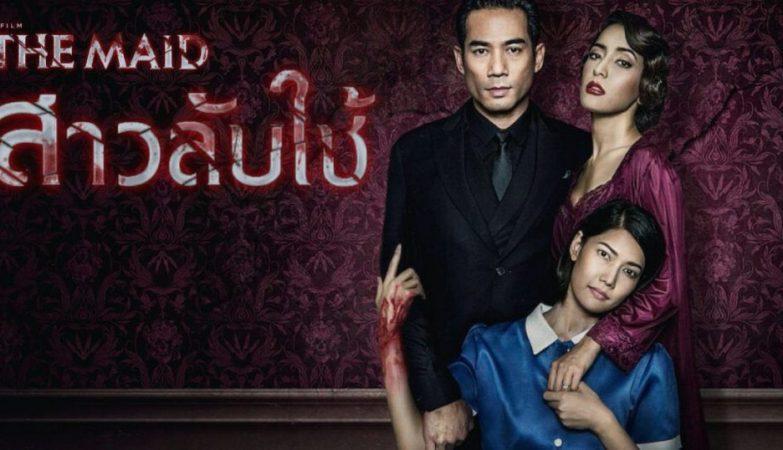 สาวรับใช้ The maid (2020)