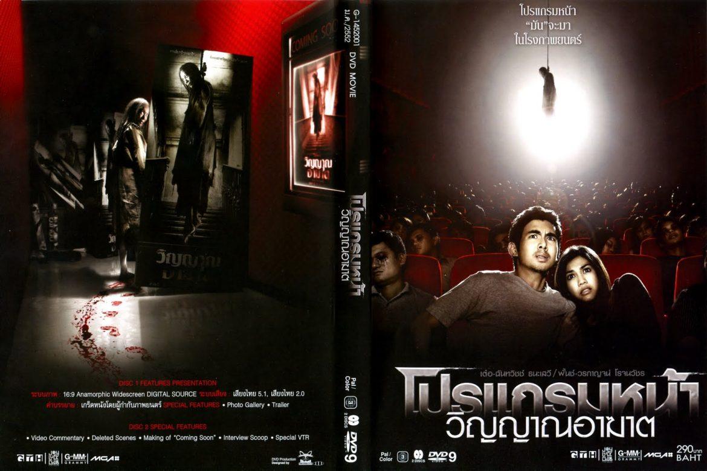 หนังผีไทยเก่าหลอนติดตา ชวนขนลุก โปรแกรมหน้า วิญญาณอาฆาต