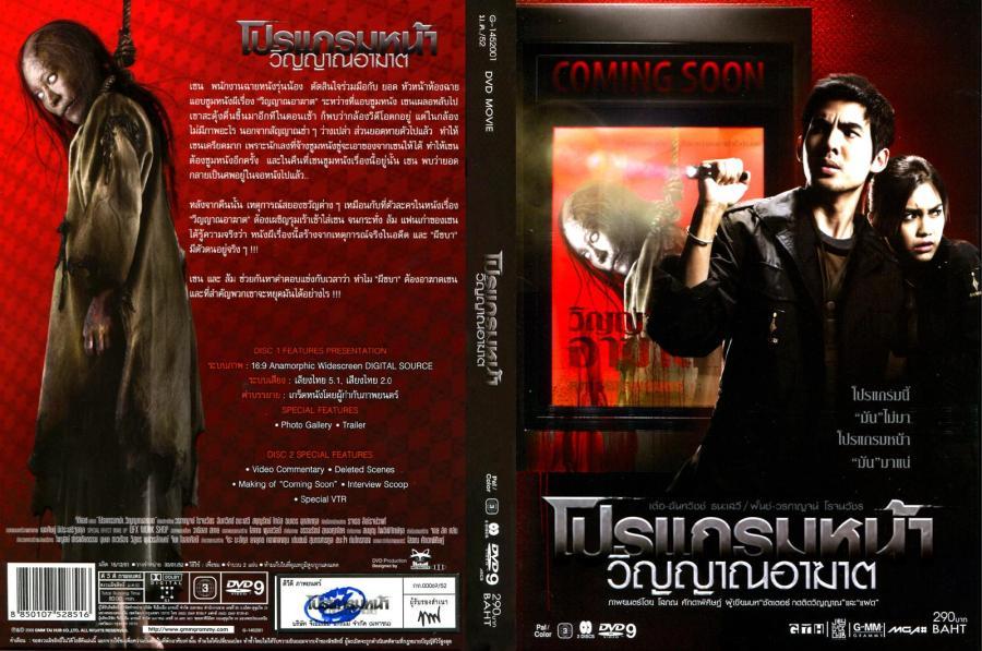 หนังผีไทยเก่า-โปรแกรมหน้า วิญญาณอาฆาต