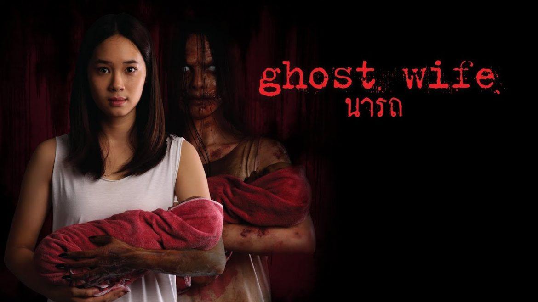 หนังผีไทยเก่าน่าดู นารถ Ghost Wife  (2561) แอบหลอนและน่ากลัวเล็กน้อย