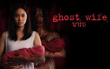 นารถ Ghost Wife (2561)