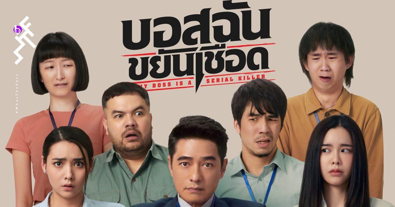 My Boss is a Serial Killer บอสฉันขยันเชือด ภาพยนตร์ไทย ที่กำลังจะฉายในไม่กี่วันข้างหน้า