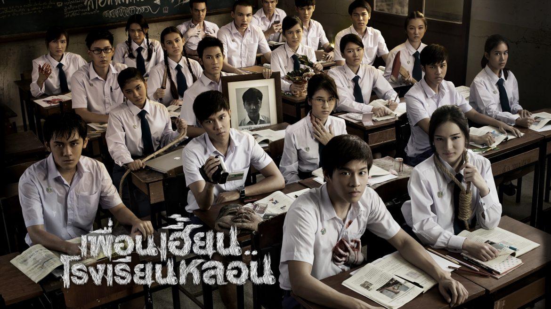 รีวิว ซีรีส์สยองขวัญของไทย เพื่อนเฮี้ยน..โรงเรียนหลอน ThirTEEN Terrors