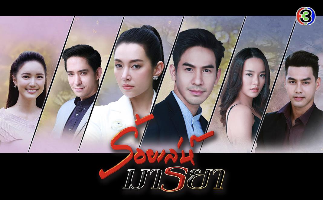 รีวิวละครไทย ร้อยเล่ห์มารยา ในยามค่ำคืนที่แสนสนุก การชีวิตคู่ในสังคมปัญจุบัน