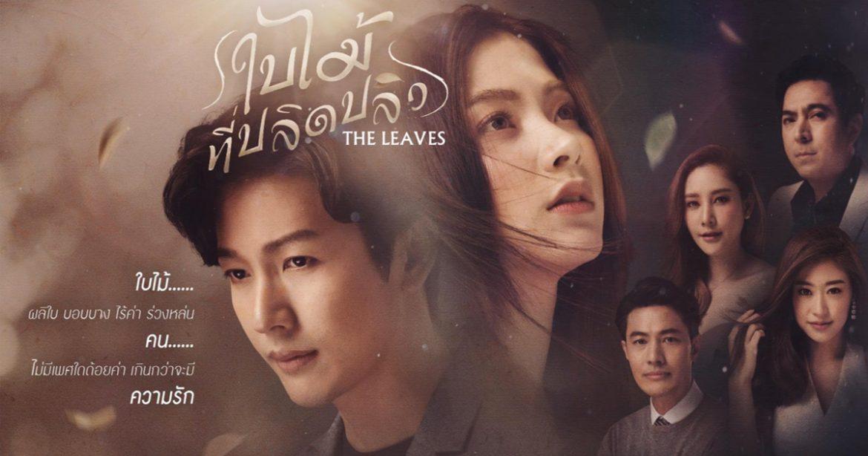 รีวิวละครไทย ใบไม้ที่ปลิดปลิว ความรักต่างเพศ เป็นละครที่สะท้อนการเหยียดเพศ ได้ดี